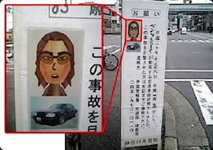 Policía busca a fugitivo con imagen de Wii
